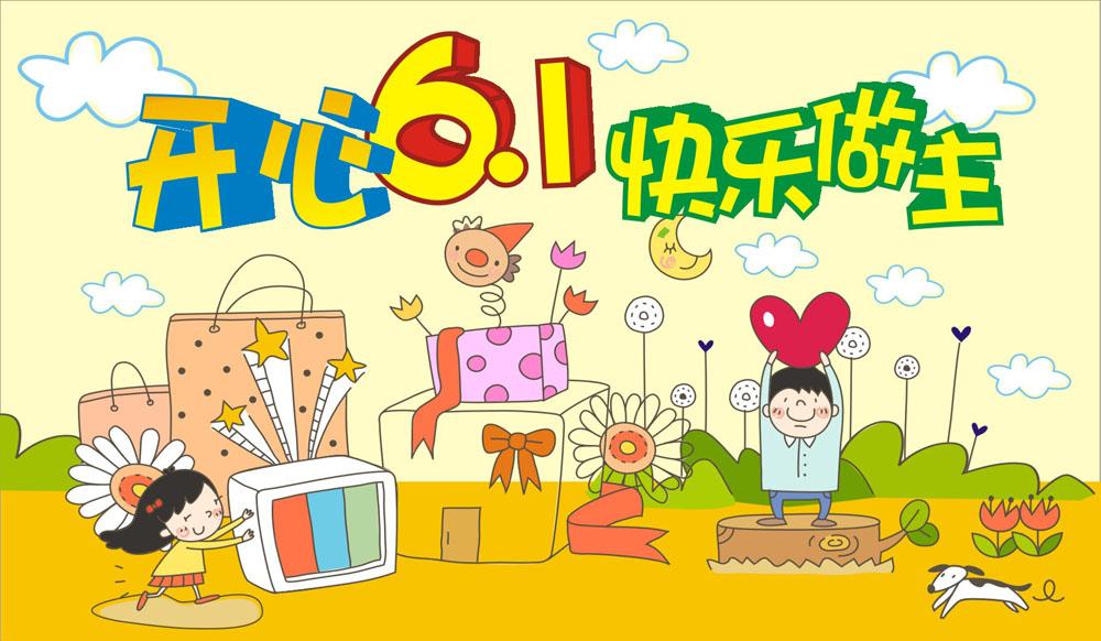 幼儿园六一儿童节pop