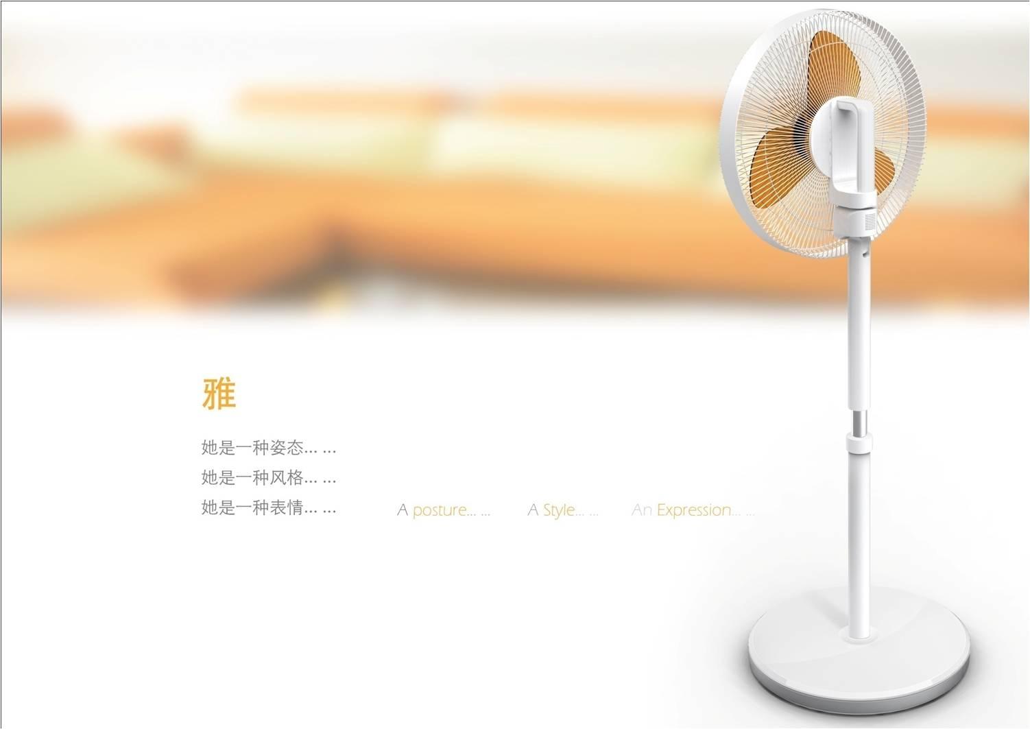 落地风扇产品设计,外观设计