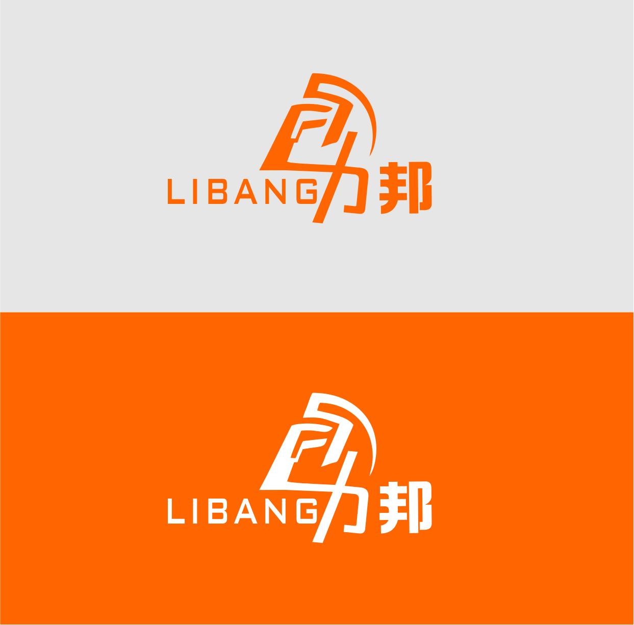 力邦改装碟刹产品表面logo设计