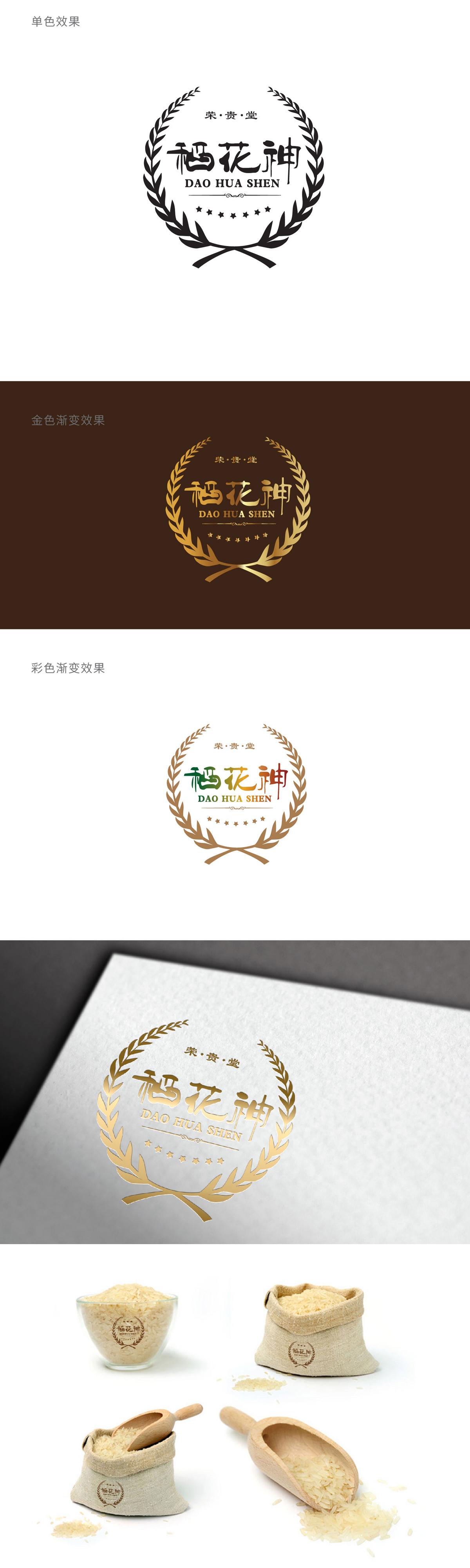 """""""稻花神""""logo设计"""