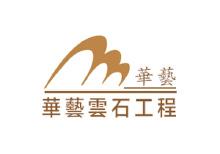 香港华艺云石工程