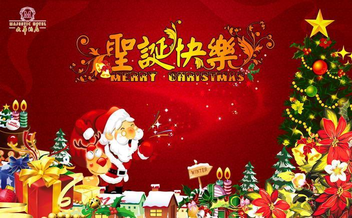 西餐厅圣诞节活动方案应该怎么写