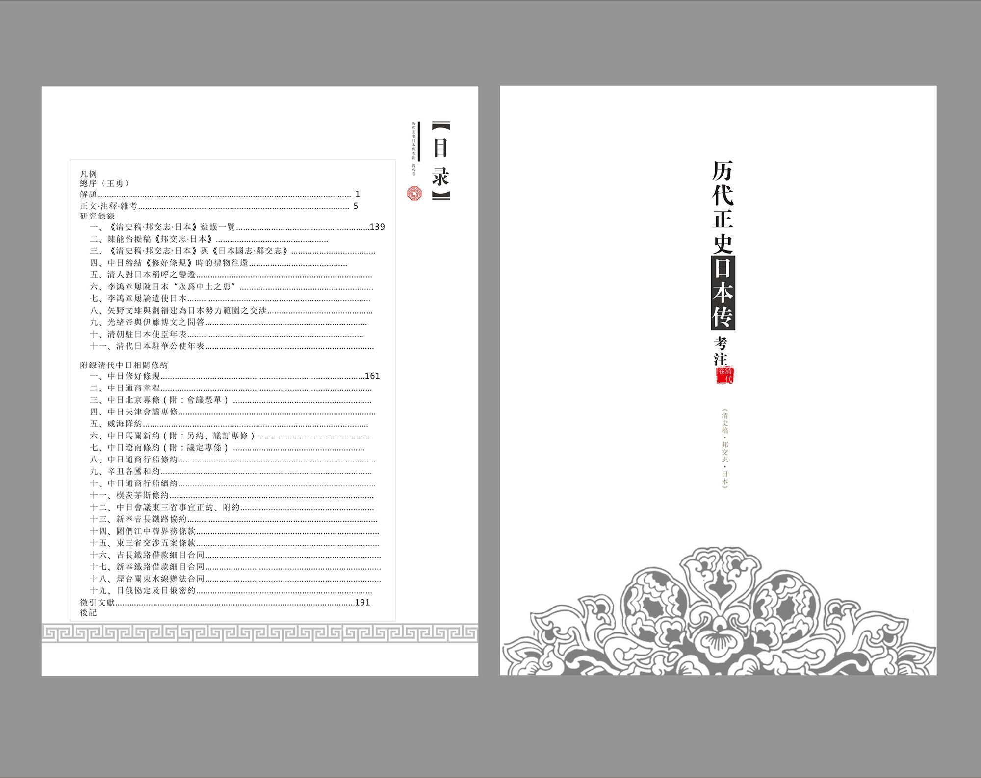 书籍版式设计急_mf18267123705_排版设计_1885731