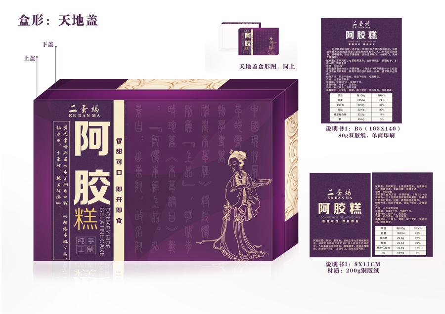 阿胶糕包装_跃基品牌设计案例展示_一品威客网