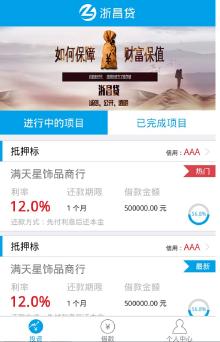 浙昌贷安卓APP