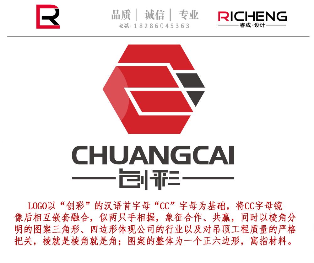 公司logo设计和门头设计