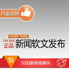 威客服务:[56697] 【年终6折促销】5000家网络媒体一站式软文发布【全程后台自助可控操作】