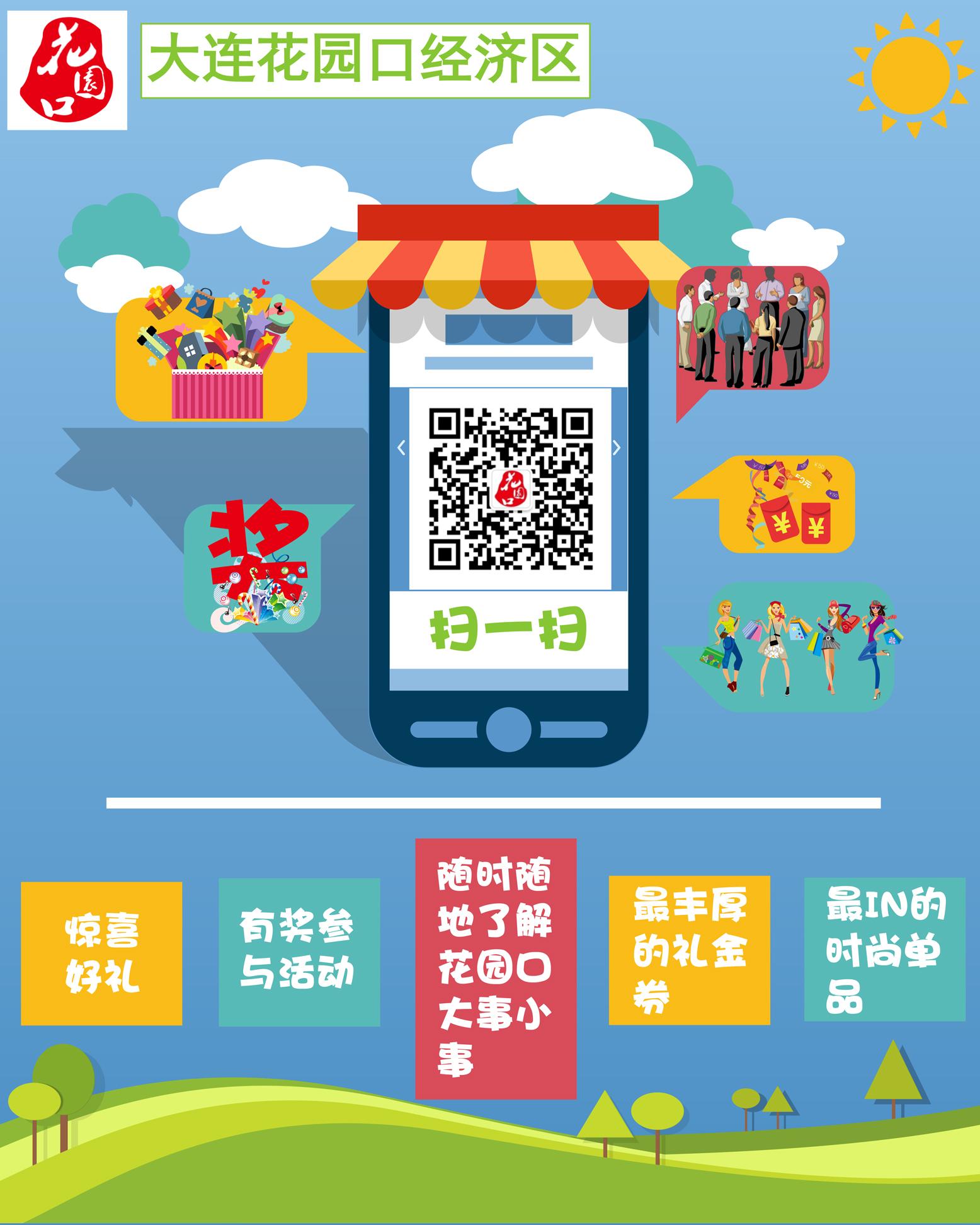 政府微信公众平台推广海报设计