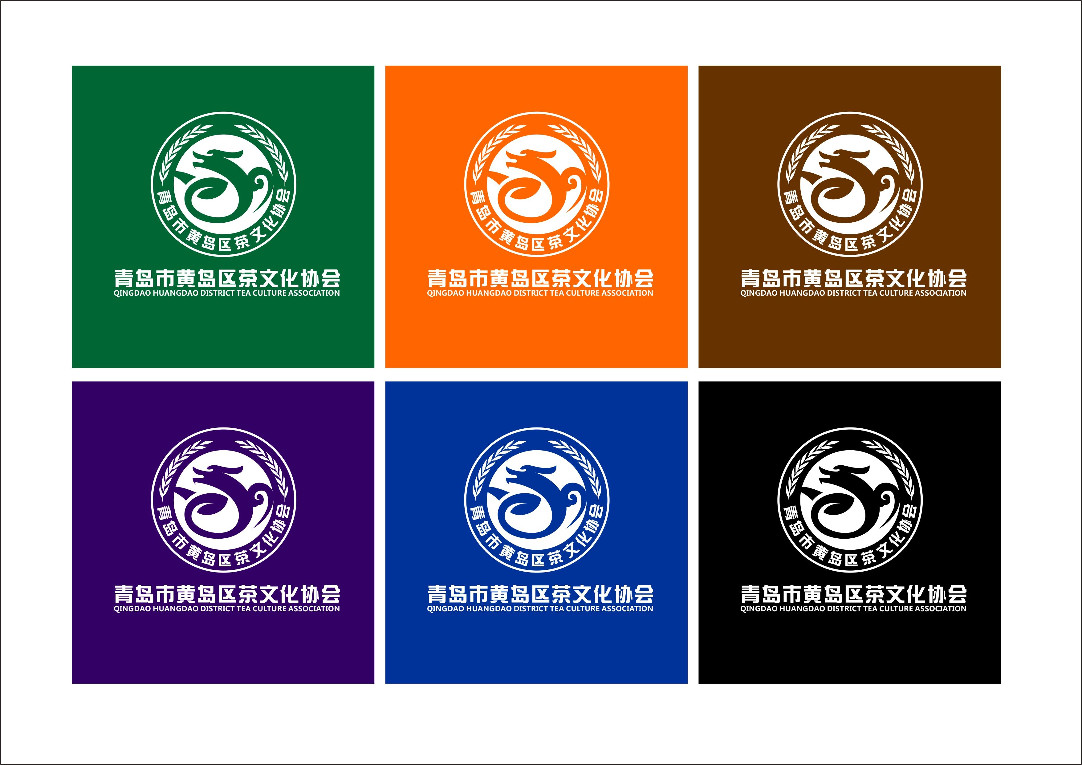 青岛市黄岛区茶文化协会logo