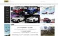 越野e族门户网站