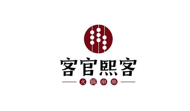 小火锅餐厅的logo设计图展示图片