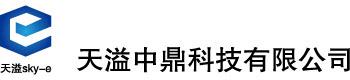 北京天溢中鼎科技有限公司