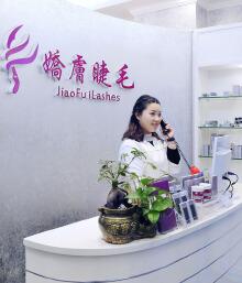 深圳市娇肤美容咨询管理有限公司