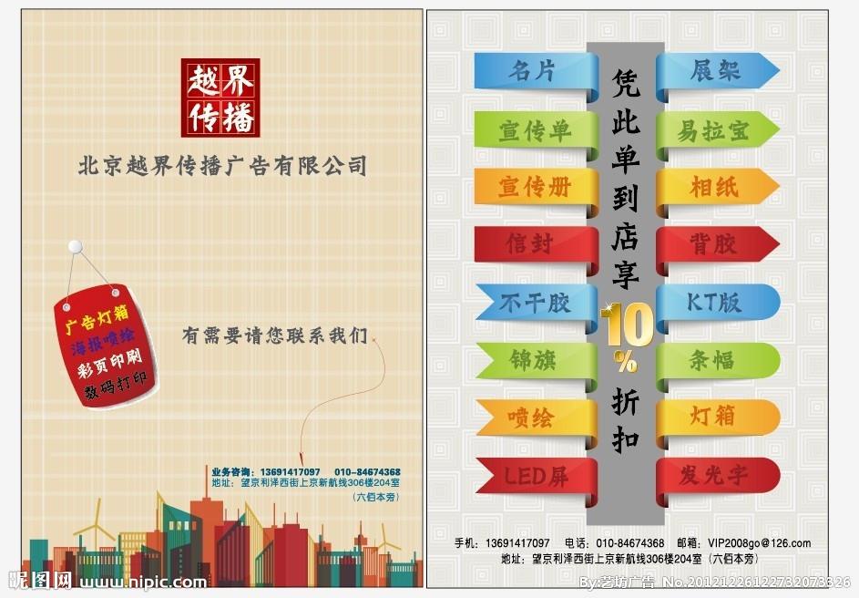 拼版广告宣传单设计流程