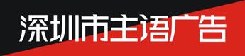 深圳主语广告
