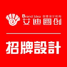 威客服务:[59014] 企业招牌设计