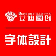 威客服务:[59016] 企业字体设计