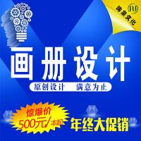【年终大促】宣传册设计画册设计产品、企业画册设计