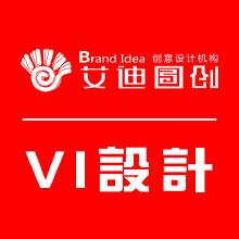 威客服务:[59011] 企业VI设计