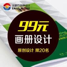 威客服务:[59435] 99元/P画册设计