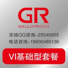 威客服务:[59141] VI基础型--适用中小型创业企业