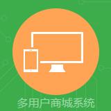 威客服务:[56671] PC多商户平台(b2b2c)