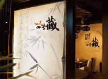 日餐厅logo-店面装修设计