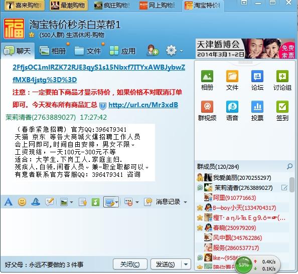 QQ群推广操作步骤具体过程