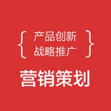 威客服务:[60119] 营销策划 STP 产品创新 战略营销