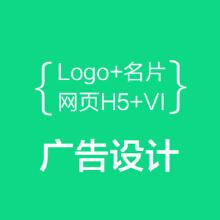 威客服务:[60117] 广告设计 LOGO 名片 商业画册VI 网页H5