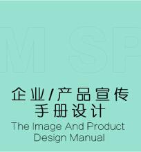 威客服务:[60351] 企业 / 产品宣传册设计