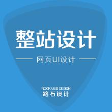 威客服务:[60473] 整站网页设计