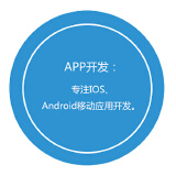 IOS、Android移动应用开发