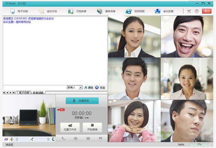 视频会议系统软件开发