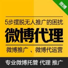 威客服务:[60676] 【微博营销】新浪微博代运营、微博策划、微博托管、微博维护