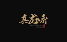 真龙哥海南餐饮品牌VIS视觉设计