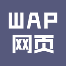 威客服务:[60867] WAP网站
