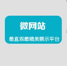 威客服务:[40659] 微信网站建设