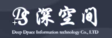 深空间信息技术有限公司