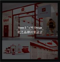 威客服务:[34752] 品牌视觉设计VI