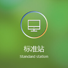 【标准站】适用于中小型企业,用于标准的企业形象和产品展示之用。