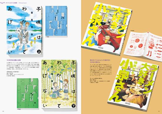 日本优秀漫画封面赏析