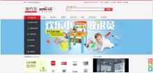 淘马电商平台