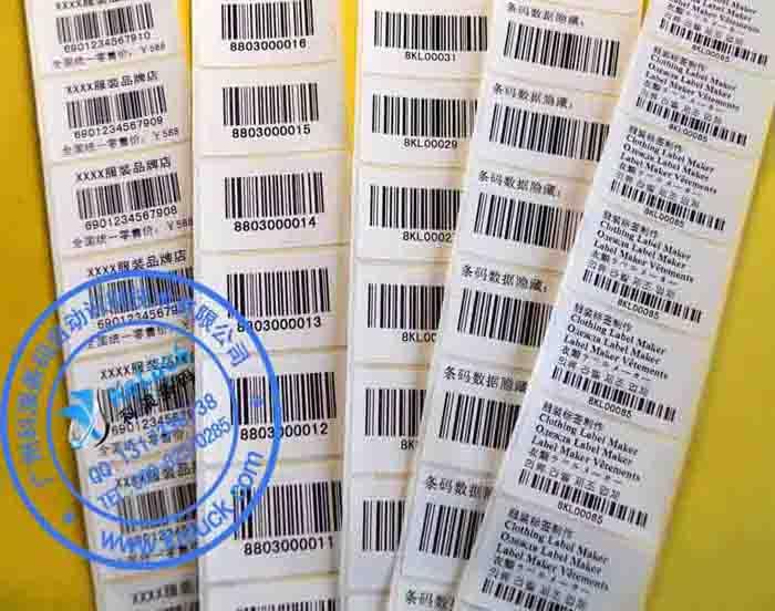 进行防伪标签制作的要求