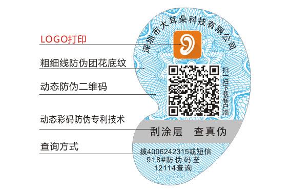 防伪标签制作步骤介绍