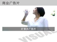 矿泉水广告片