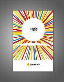 阳光保险海报系列