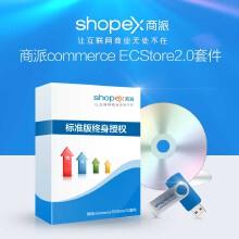 威客服务:[61820] Ecstore标准版电子商务网站建设