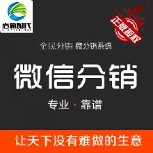 威客服务:[61914] 【国家软著权认证】微信商城开发 / 微信直销商城 / 微信分销系统 / 全民分销