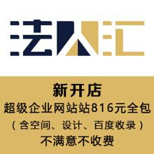 威客服务:[61898] 超级企业(电商)网站建设